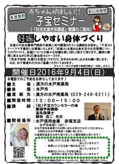 【子宝セミナー】漢方の水戸南薬局様20160904.jpg
