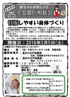 【子宝個別相談会】水戸南薬局様20160305.jpg